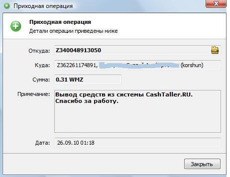 http://zarabotaidengi.ucoz.ru/cash-taller.jpg