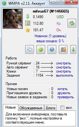 http://zarabotaidengi.ucoz.ru/progi/publik2.jpg