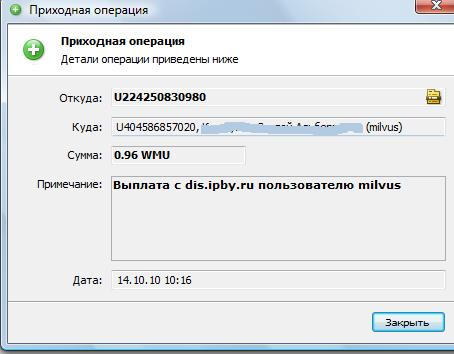 http://zarabotaidengi.ucoz.ru/skr/dis.ipby.jpg