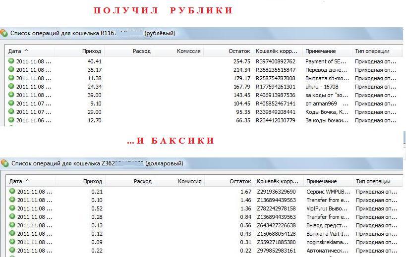 http://zarabotaidengi.ucoz.ru/viplata.jpg