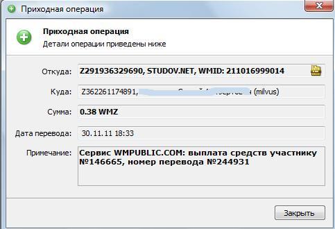 http://zarabotaidengi.ucoz.ru/wmp01.jpg